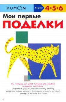 KUMON. Мои первые поделки книги издательство манн иванов и фербер kumon развивающие наклейки kumon в зоопарке