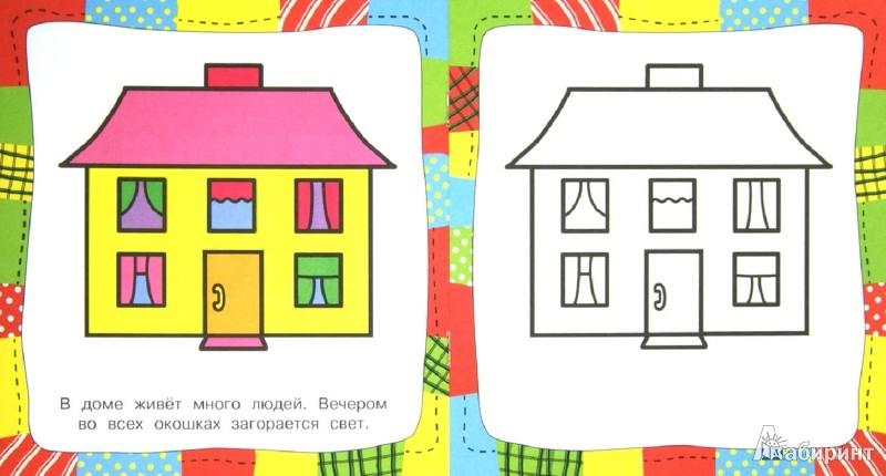 Иллюстрация 1 из 25 для На детской площадке | Лабиринт - книги. Источник: Лабиринт