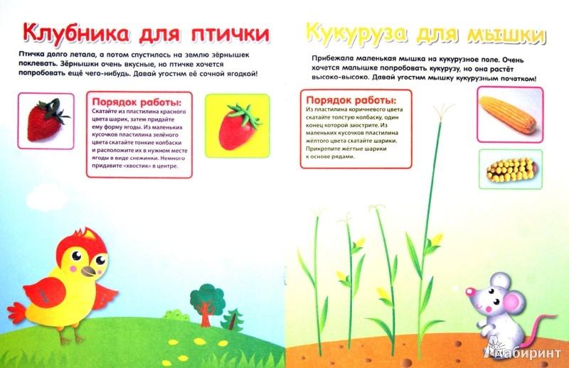 Иллюстрация 1 из 21 для Пластилиновые угощения - Елена Янушко | Лабиринт - книги. Источник: Лабиринт