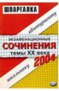 Экзаменационные сочинения. Темы XX века. 2003/2004 учебный год: Учебное пособие