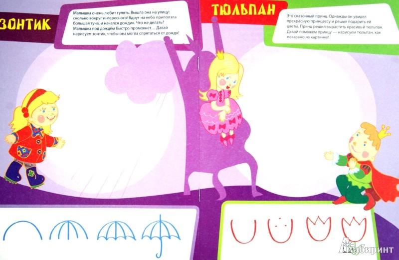 Иллюстрация 1 из 19 для Цветные картинки - Елена Янушко | Лабиринт - книги. Источник: Лабиринт