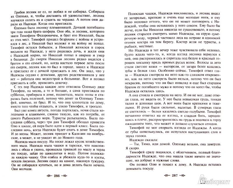 Иллюстрация 1 из 42 для Поселок - Кир Булычев | Лабиринт - книги. Источник: Лабиринт