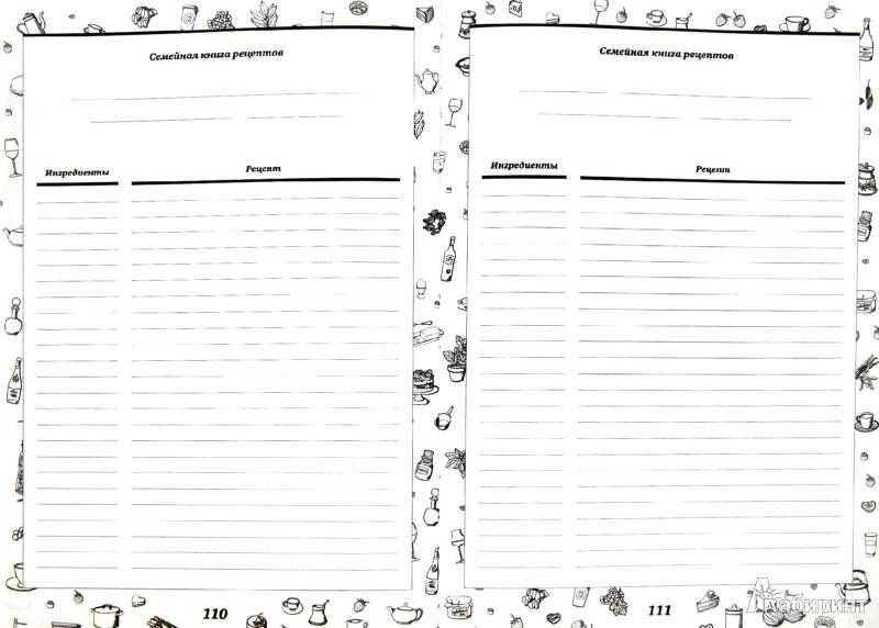 Иллюстрация 1 из 18 для Семейная книга рецептов | Лабиринт - книги. Источник: Лабиринт