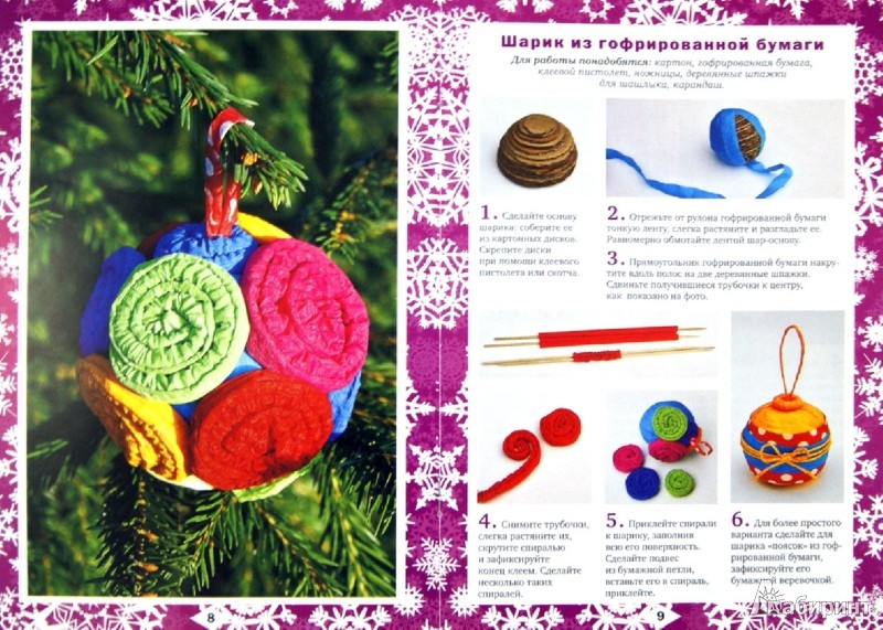 Иллюстрация 1 из 14 для Елочные шарики - О. Полякова | Лабиринт - книги. Источник: Лабиринт