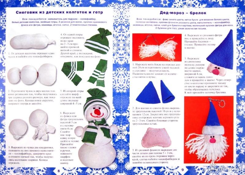 Иллюстрация 1 из 12 для Снеговики, Деды-морозы - Ольга Грузинцева | Лабиринт - книги. Источник: Лабиринт