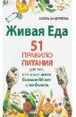 Живая еда. 51 правило питания, Андреева Нина