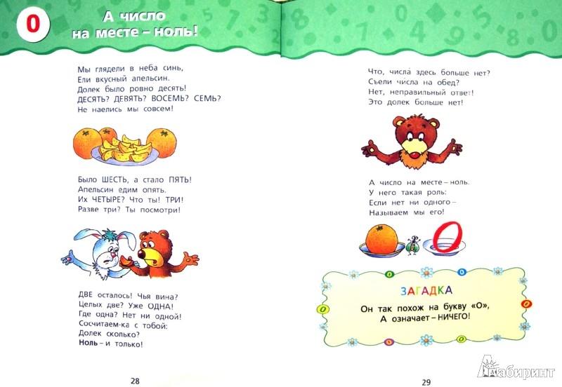 Иллюстрация 1 из 21 для Арифметика для начинающих волшебников - Агафонов, Соболева   Лабиринт - книги. Источник: Лабиринт