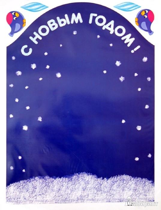 Иллюстрация 1 из 2 для С Новым годом! Раздаточный материал. Для детей 4-6 лет | Лабиринт - книги. Источник: Лабиринт