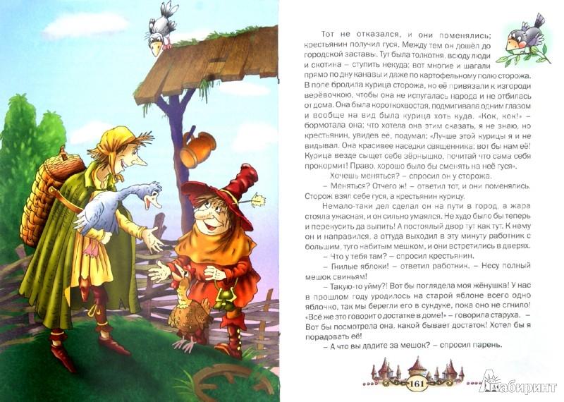 Иллюстрация 1 из 39 для Великие сказочники мира - Перро, Гримм, Андерсен   Лабиринт - книги. Источник: Лабиринт