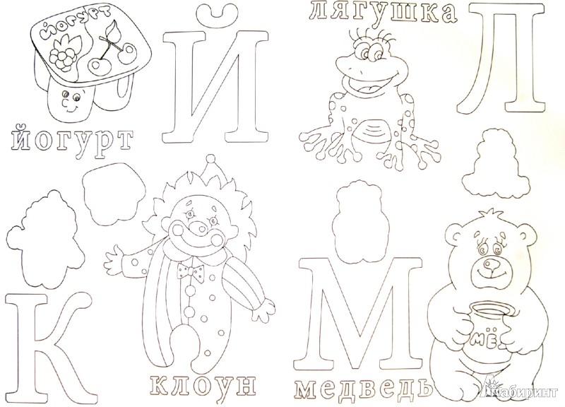 Иллюстрация 1 из 5 для Раскраска с цветными наклейками. АЗБУКА (29905) | Лабиринт - книги. Источник: Лабиринт