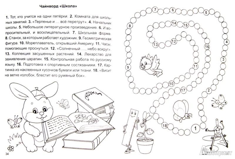 Иллюстрация 1 из 15 для Отгадай, реши, раскрась - Людмила Степанова | Лабиринт - книги. Источник: Лабиринт