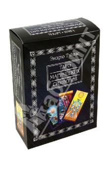 Таро магических символов (книга + 78 карт)