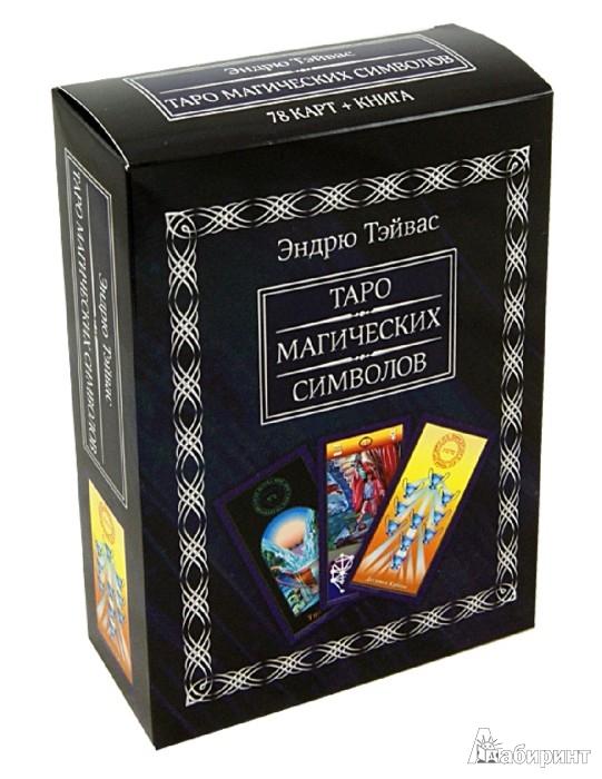 Иллюстрация 1 из 15 для Таро магических символов (книга + 78 карт) - Эндрю Тэйвас | Лабиринт - книги. Источник: Лабиринт