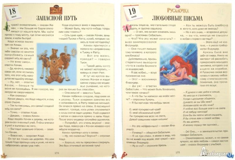 Иллюстрация 1 из 12 для 365 сказок на ночь   Лабиринт - книги. Источник: Лабиринт