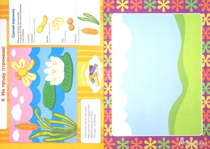 """Иллюстрация 1 из 32 для Аппликации из пластилина """"Яркие пейзажи"""" - Инна Ефимова   Лабиринт - игрушки. Источник: Лабиринт"""