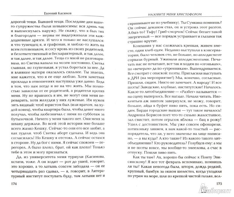 Иллюстрация 1 из 8 для Назовите меня Христофором - Евгений Касимов   Лабиринт - книги. Источник: Лабиринт
