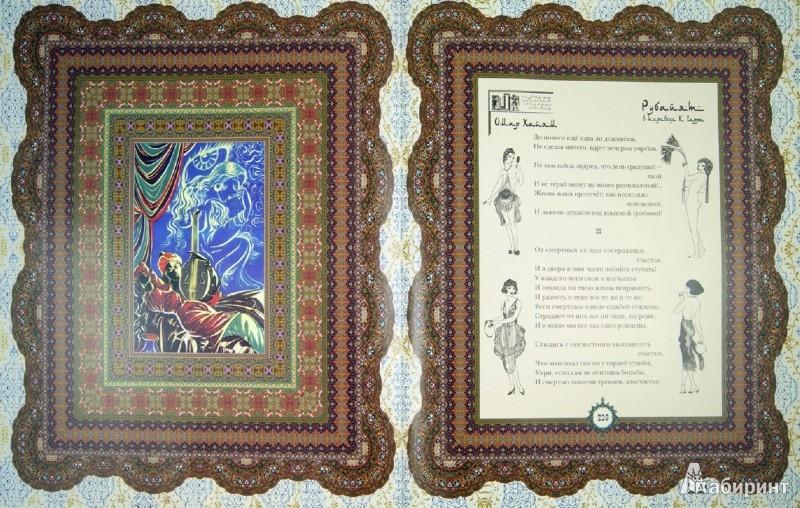 Иллюстрация 1 из 7 для Рубайят - Омар Хайям | Лабиринт - книги. Источник: Лабиринт