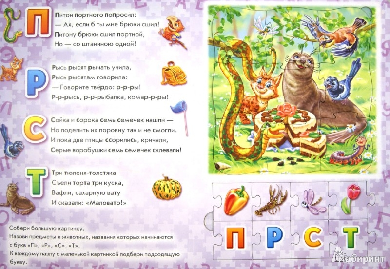 Иллюстрация 1 из 17 для Азбука - Геннадий Меламед | Лабиринт - книги. Источник: Лабиринт