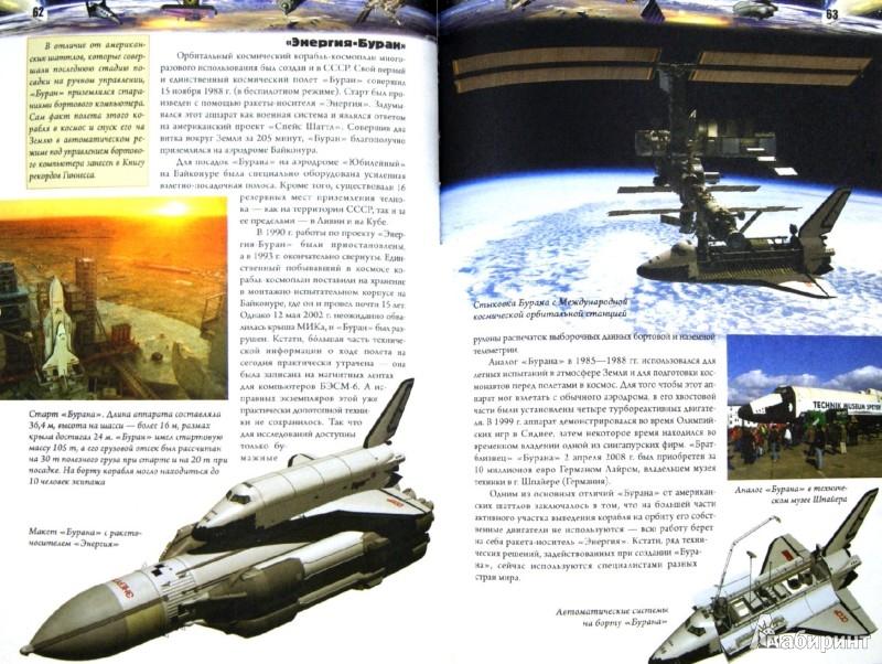 Иллюстрация 1 из 16 для Космическая техника - Яна Батий   Лабиринт - книги. Источник: Лабиринт