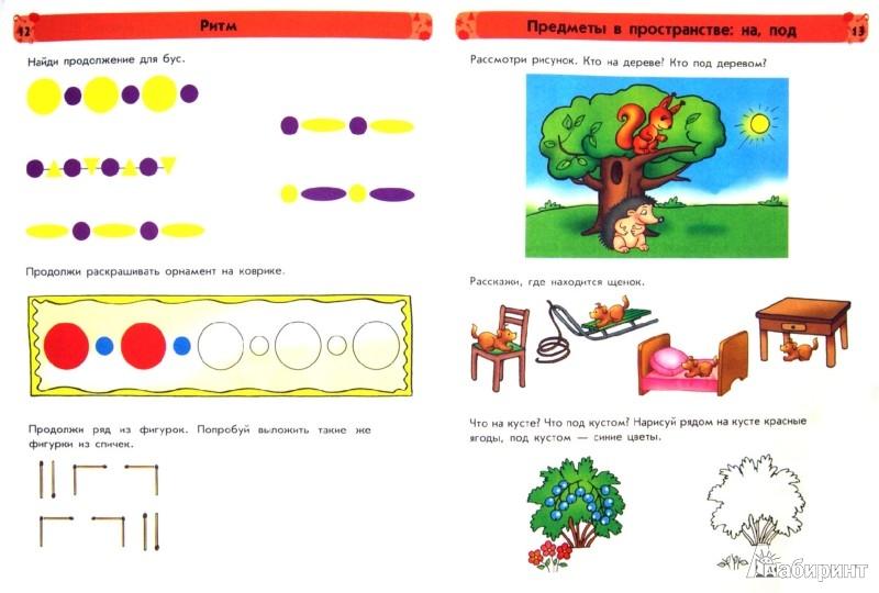 Иллюстрация 1 из 11 для Математика. Часть 1. 4 - 5 лет - Коваль, Каспарова | Лабиринт - книги. Источник: Лабиринт