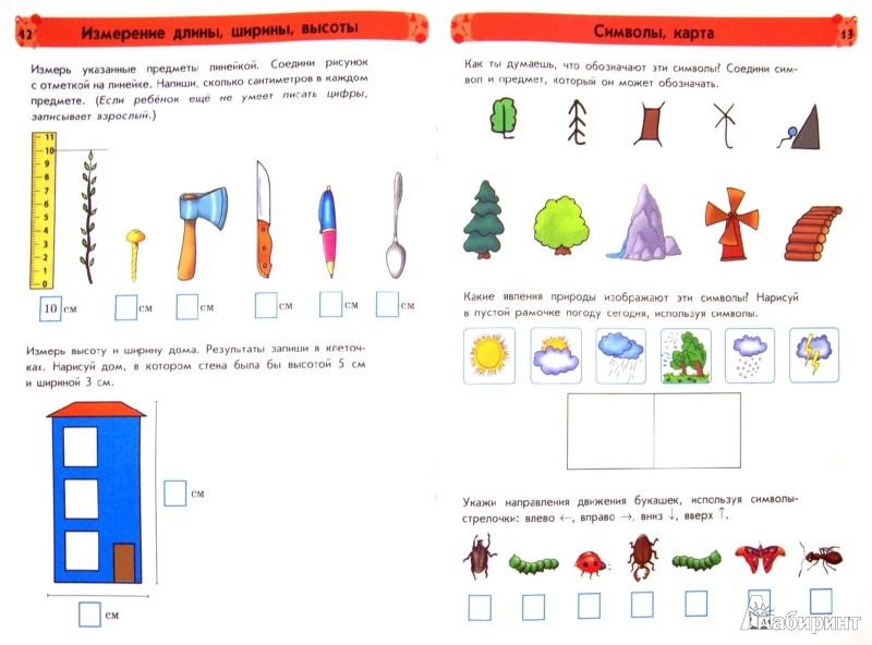 Иллюстрация 1 из 14 для Математика. Часть 1. 5 - 6 лет - Коваль, Каспарова | Лабиринт - книги. Источник: Лабиринт