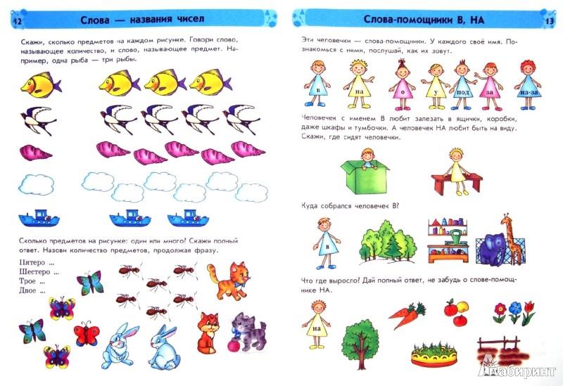 Иллюстрация 1 из 15 для Развитие речи. Часть 1. 4 - 5 лет - Коваль, Каспарова | Лабиринт - книги. Источник: Лабиринт