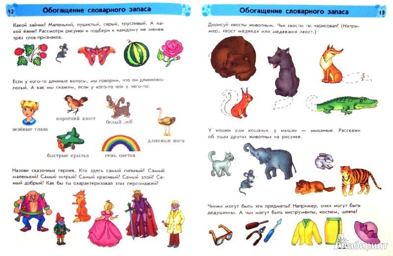 Иллюстрация 1 из 15 для Развитие речи. Часть 1. 5-6 лет - Коваль, Каспарова | Лабиринт - книги. Источник: Лабиринт