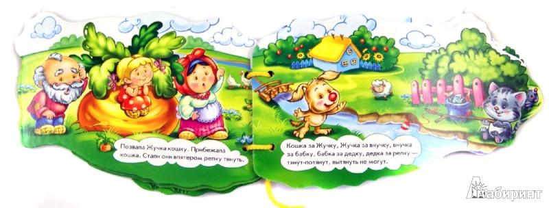 Иллюстрация 1 из 7 для Репка   Лабиринт - книги. Источник: Лабиринт