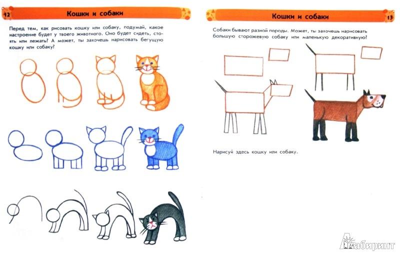 Иллюстрация 1 из 5 для Рисование карандашами. Часть 2. 5 - 6 лет - Наталья Коваль | Лабиринт - книги. Источник: Лабиринт