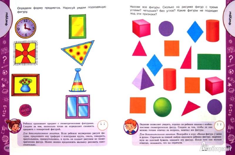 Иллюстрация 1 из 16 для Что знает малыш в 4-5 лет. Тесты - Наталья Коваль | Лабиринт - книги. Источник: Лабиринт