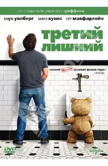 Третий лишний (DVD) мишка тед из фильма третий лишний