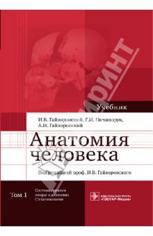 Анатомия человека. В 2-х томах. Том 1. Система органов опоры и движения. Спланхнология анатомия человека в 2 х томах том 1 cd