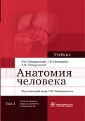 Анатомия человека. В 2-х томах. Том 1. Система органов опоры и движения. Спланхнология