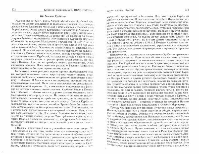 Иллюстрация 1 из 29 для Иван Грозный. Смутное время. Первые Романовы - Казимир Валишевский | Лабиринт - книги. Источник: Лабиринт