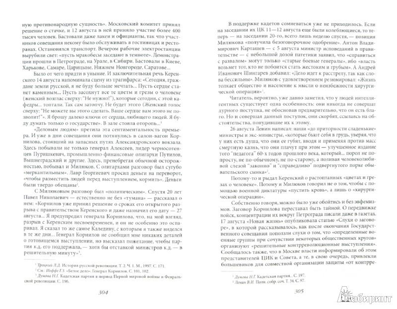 Иллюстрация 1 из 10 для Владимир Ленин. На грани возможного - Владлен Логинов | Лабиринт - книги. Источник: Лабиринт