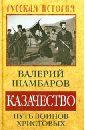 Шамбаров Валерий Евгеньевич Казачество. Путь воинов Христовых валерий шамбаров казачество путь воинов христовых