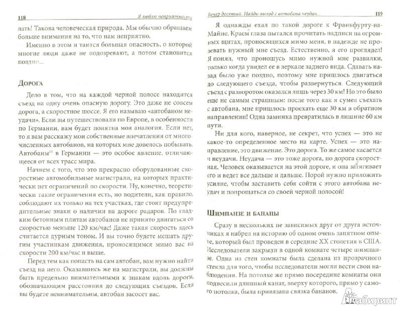 Иллюстрация 1 из 30 для Я люблю неприятности - Николай Шестаков | Лабиринт - книги. Источник: Лабиринт