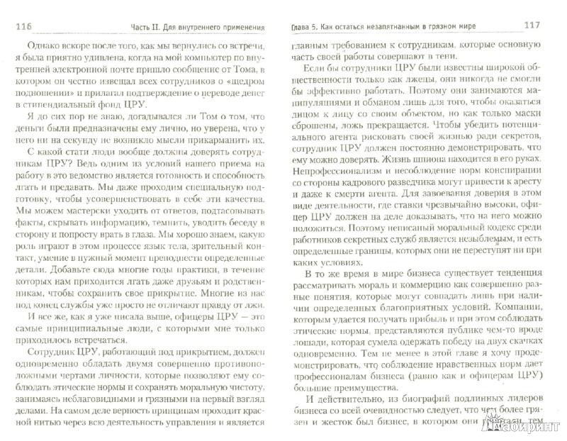 Иллюстрация 1 из 4 для Работай как шпионы - Дж. Карлсон | Лабиринт - книги. Источник: Лабиринт