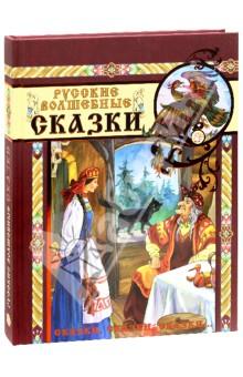 Сказки, сказки, сказки... Русские волшебные сказки