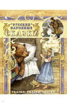 Сказки, сказки, сказки... Русские народные сказки сказки best русские народные сказки