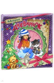 Новогодний дневничок дневничок нешкольный дневничок обо мне и моих друзьях