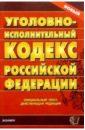 цены Уголовно-исполнительный кодекс Российской Федерации