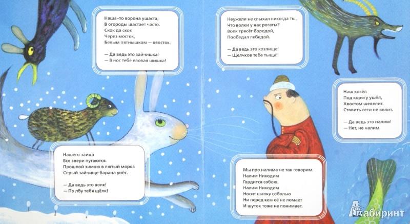 Иллюстрация 1 из 23 для Небылицы - Чуковский, Сапгир, Токмакова, Коваль, Карнаухова, Усачев | Лабиринт - книги. Источник: Лабиринт