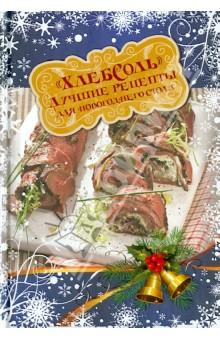 """Лучшие рецепты """"ХлебСоль"""" для новогоднего стола"""
