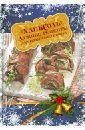 Лучшие рецепты ХлебСоль для новогоднего стола а г красичкова встречаем новый год и рождество лучшие рецепты для праздничного стола