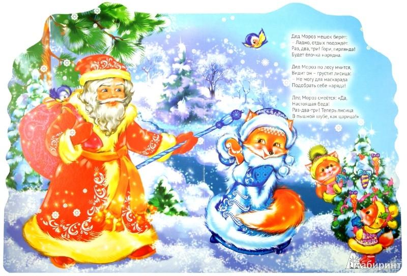 Иллюстрация 1 из 5 для Новогодние каникулы Деда Мороза - Кристина Стрельникова | Лабиринт - книги. Источник: Лабиринт