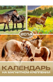 """Календарь на 2014 год с магнитным креплением """"Символ года. Лошадь 2"""" (32020)"""
