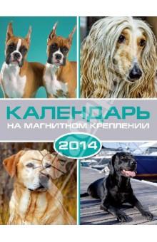 """Календарь на 2014 год с магнитным креплением """"Собаки"""" (32025)"""