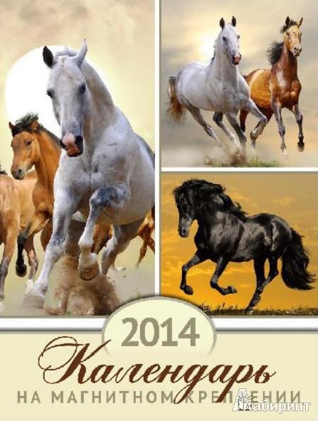 """Иллюстрация 1 из 13 для Календарь на 2014 год с магнитным креплением """"Символ года. Лошадь 3"""" (32021)   Лабиринт - сувениры. Источник: Лабиринт"""