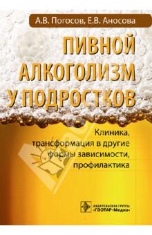 Пивной алкоголизм у подростков. Клиническая картина, трансформация в другие формы зависимости